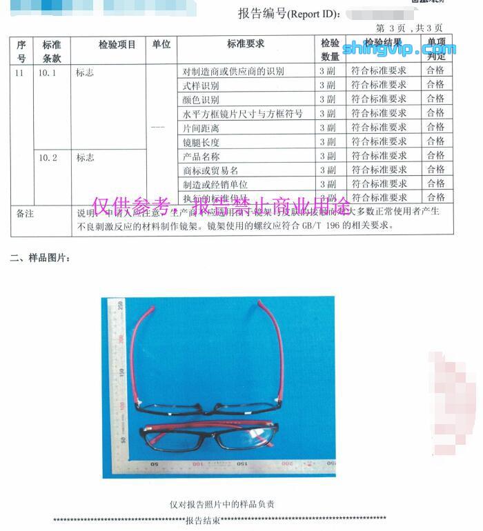 眼镜检测报告图二