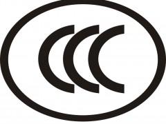 3C认证和ISO认证有什么不同?