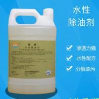 除油剂配方分析