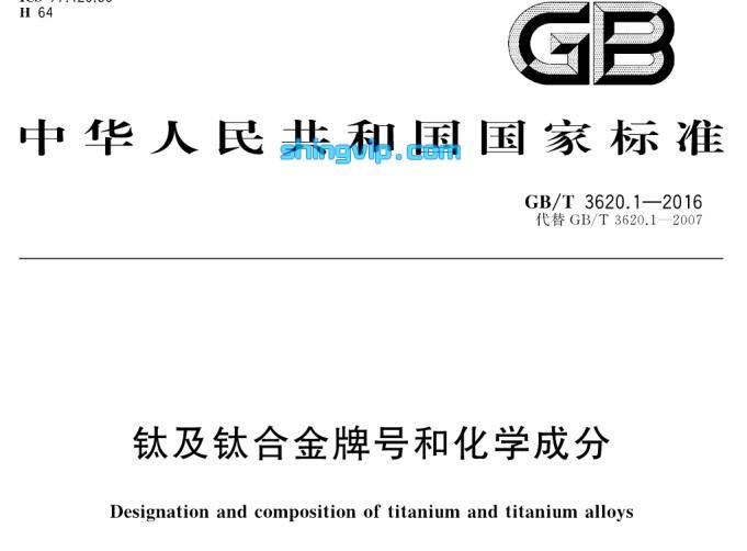 钛合金成分检测项目