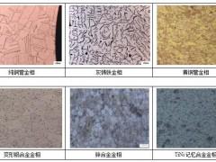 金属金相分析检测标准