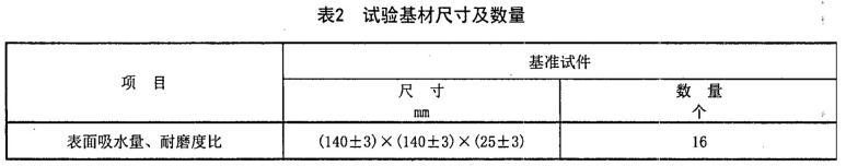 渗透型液体硬化剂检测标准图2