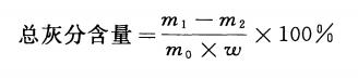 总灰分含量计算公式