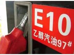 GB 18351-2017 车用乙醇汽油(E10) 检测标准