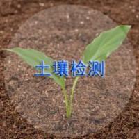 成都土壤肥力检测机构,成都有机土壤检测多少钱