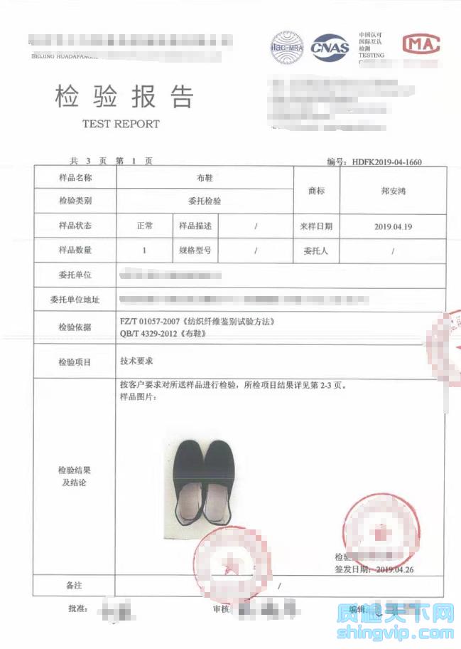 布鞋检测报告图一