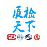济南水质检测中心,济南水质第三方检测机构