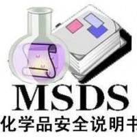 济南MSDS报告怎么办理,济南哪里可以编写化学品MSDS报告