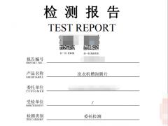 抗菌清洗剂检测报告