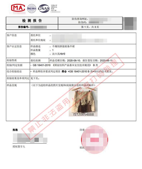 纺织品检测报告01