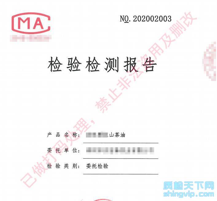 济南食品检测报告1