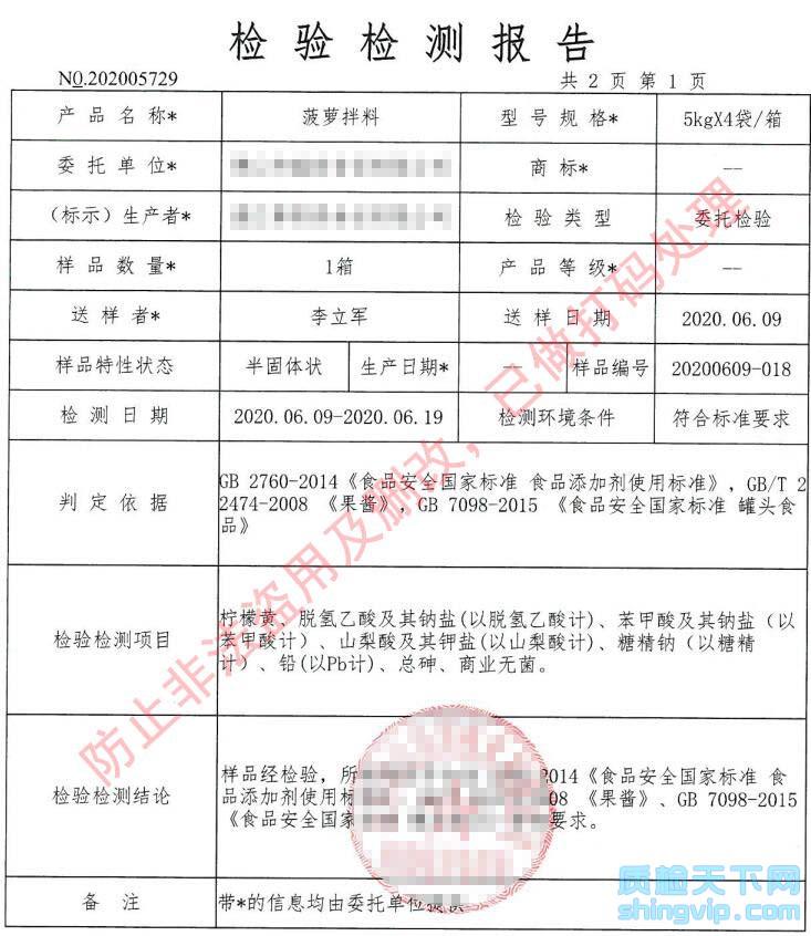 潍坊食品检测报告图二