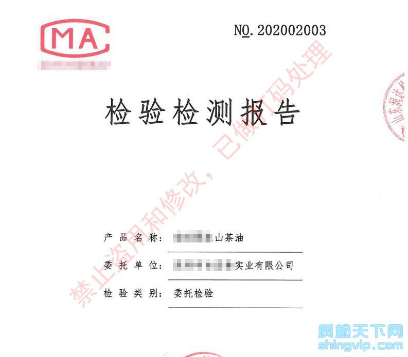 深圳食品检测报告1