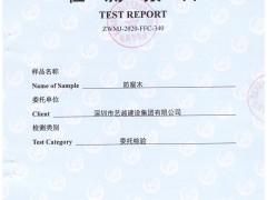 防腐木检测报告