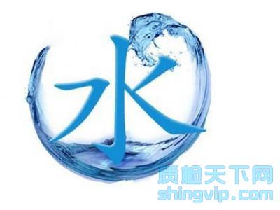 杭州水质检测单位,水质检测项目