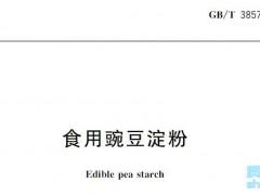 豌豆淀粉检测标准,GB/T 38572-2020 食用豌豆淀粉