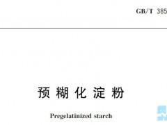 预糊化淀粉检测标准,GB/T38573-2020