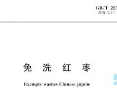 免洗红枣检测标准,GB/T 26150-2019