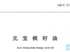 元宝枫籽油检测标准,GB/T 37748-2019