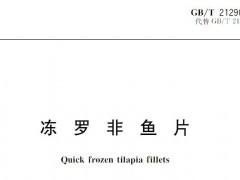冻罗非鱼片检测标准,GB/T 21290-2018